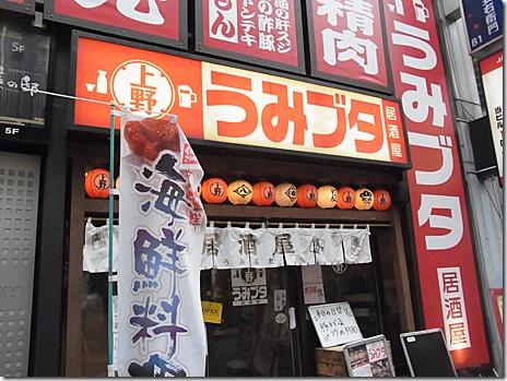 居酒屋でお子様ランチ! うみブタ 上野