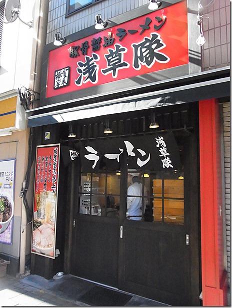 浅草に横浜家系らーめん 浅草隊 OPEN!