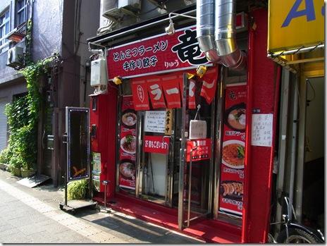 自家製餃子が美味しかった とんこつラーメン竜 上野