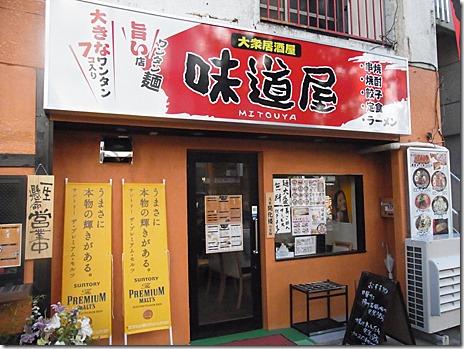 ワンタン麺のハマり中!味道堂 入谷