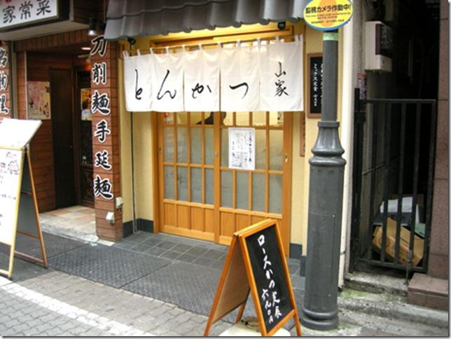 とんかつ専門店 山家 in上野御徒町