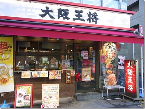 餃子と言えばやっぱり・・・? 大阪王将 末広町