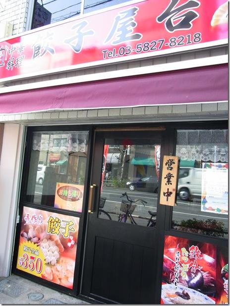 案外、日本家庭料理的な中華屋さん 餃子屋台 東上野