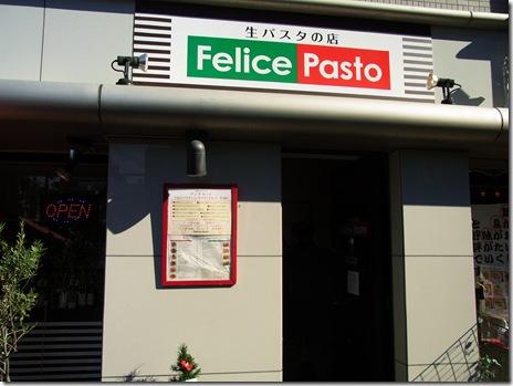 家庭料理風の生パスタ専門店 Felice Pasto 根津