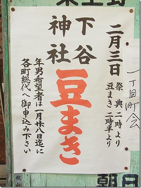 下谷神社 豆まき 【2014/2/3】