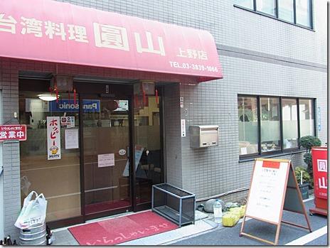 エビが美味しい!台湾料理 圓山 東上野