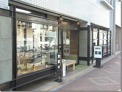そびえ立つ蕎麦! 門前そば筑波  東上野