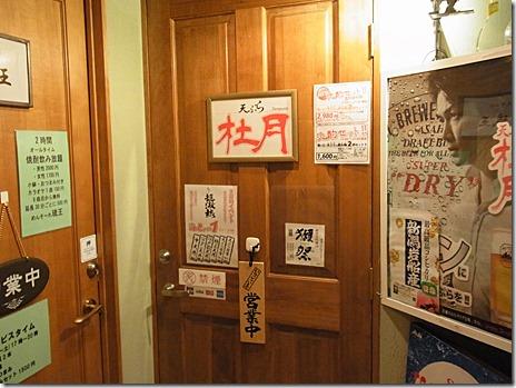 会員制?絶品天丼のお店 杜月 東上野