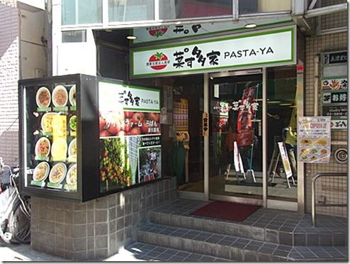 B級スパゲティ 葉゜す多家 御徒町店 OPEN
