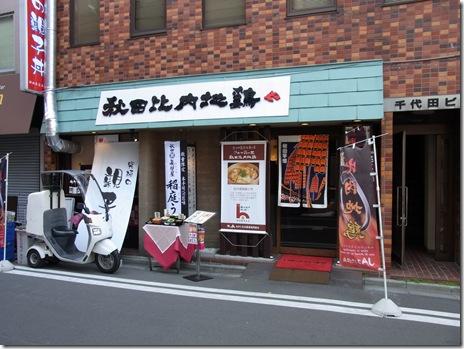 俺の親子丼! 極上メニューをリーズナブル価格で・・・ 秋田比内地鶏や 末広町