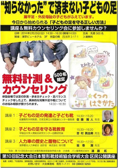 第10回記念大会日本靴技術大会区民公開講座&無料カウンセリング【2014/2/23】