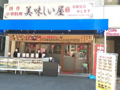 入谷駅前に3月中旬オープン!|中華料理 美味しい屋