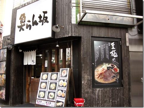 魚らん坂 御徒町店