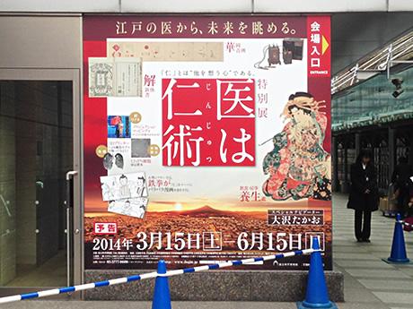 特別展「医は仁術」の内覧会に行ってきました。