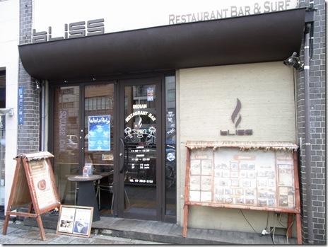 蔵前駅前 お洒落なインド料理バー BLISS