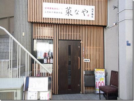 隅田川そば、こだわりの居酒屋和定食 菜なや 浅草橋