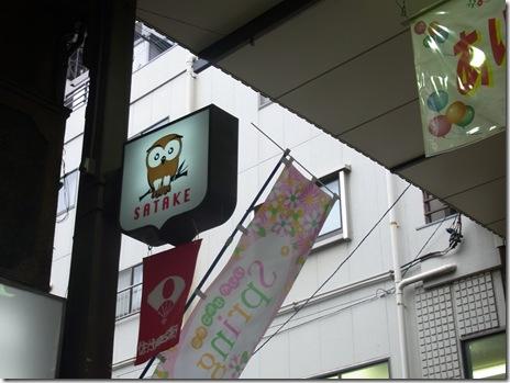 佐竹商店街の豊富な魚定食ランチ 居酒屋まこつ 新御徒町