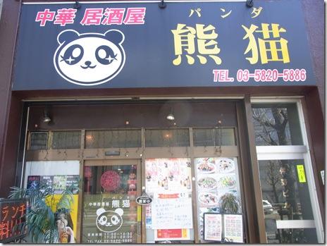 看板の絵が可愛い 中華居酒屋 熊猫(パンダ) 蔵前