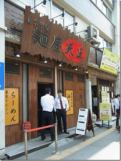 油そばの味噌味! 麺屋 天王 上野