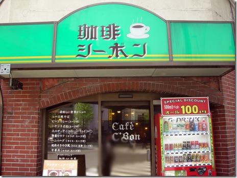 昔ながらの喫茶店 珈琲シーボン 上野御徒町