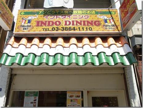 家庭的なインド料理店 インドダイニング 浅草橋