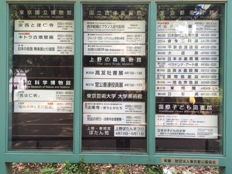 いよいよバルテュス展が4/19より始まります  上野公園 美術館・博物館 混雑情報他