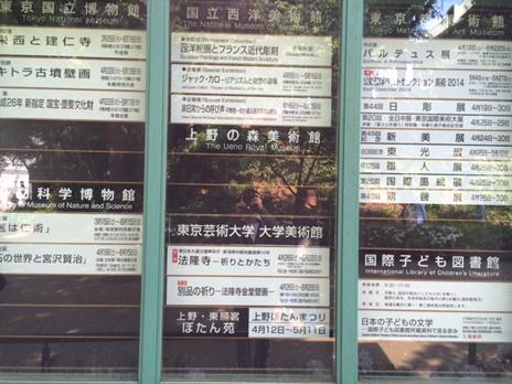 特別展「キトラ古墳壁画」 が大人気  上野公園 美術館・博物館 混雑情報他