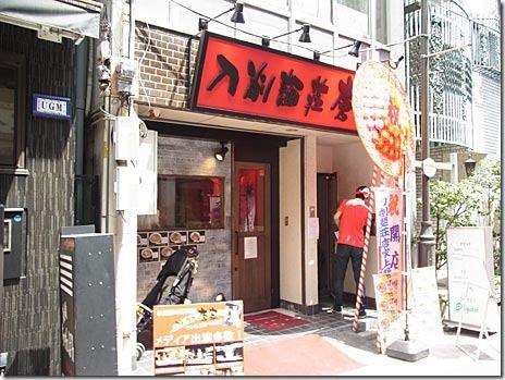 辛さが絶妙!刀削麺 唐家 上野店OPEN