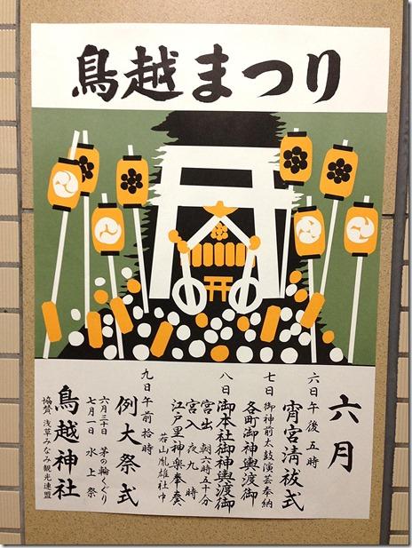 鳥越祭【平成26年6月7日、8日】