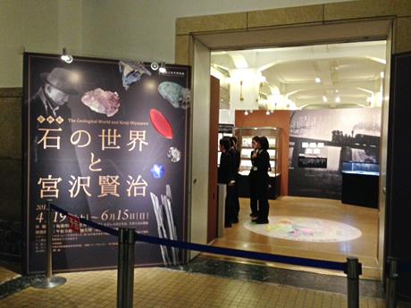 企画展「石の世界と宮沢賢治」