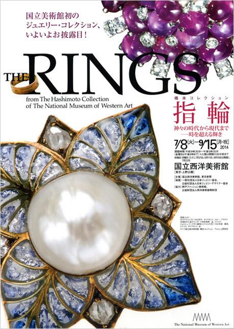 7月開催の「橋本コレクション 指輪」展の招待券プレゼント