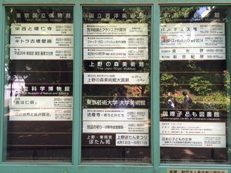 大型連休は美術館めぐり  上野公園 美術館・博物館 混雑情報他