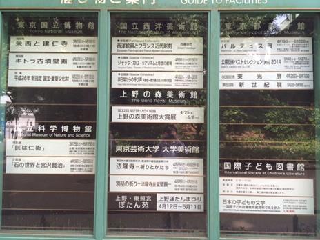 特別展「キトラ古墳壁画」は長蛇の列  上野公園 美術館・博物館 混雑情報他