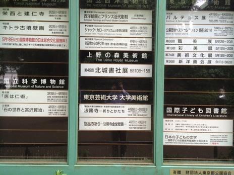特別展「キトラ古墳壁画」・「栄西と建仁寺」が今週末で終了  上野公園 美術館・博物館 混雑情報他