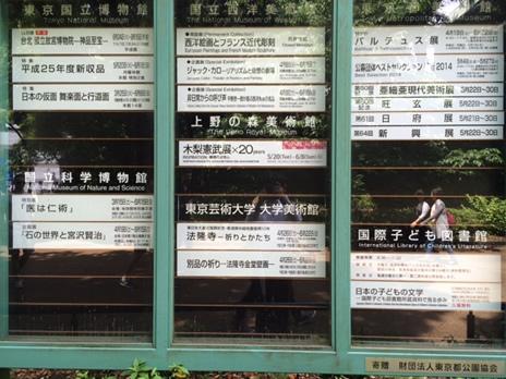 木梨憲武展×20yearsが始まりました  上野公園 美術館・博物館 混雑情報他