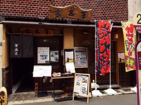 西浅草で軍鶏肉の親子丼!? | 浅草 軍鶏家