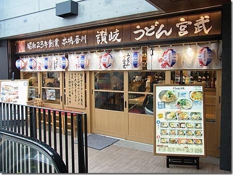 さくらテラス第2弾!うどん宮武 上野店