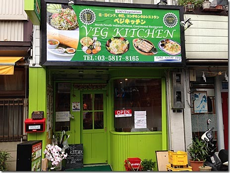 お肉なし!完全ベジタブルなインド料理店 ベジキッチン 仲御徒町