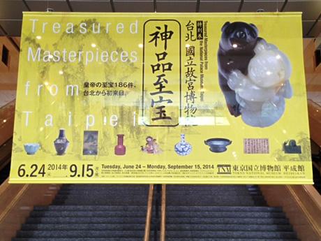 180分待ちの「台北 國立故宮博物院」内覧会での詳細情報!!