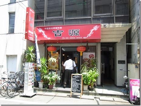 日本の味に近い、中国東北料理のお店 吉源 浅草橋