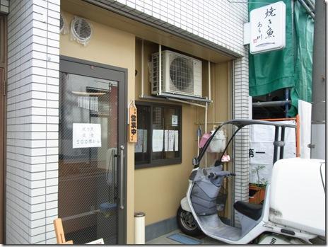 こだわりの焼き魚料理専門店 あら川 清川