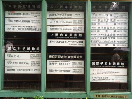 『ジャック・カロ―リアリズムと奇想の劇場』・特別展『医は仁術』今週末で終了  上野公園 美術館・博物館 混雑情報他