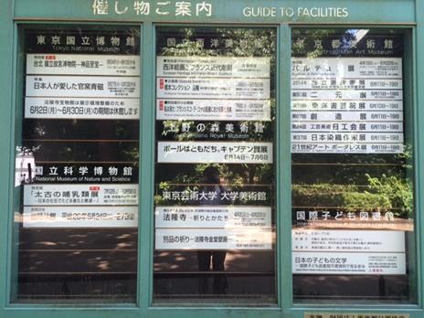 東京都美術館『バルテュス』展・藝大『法隆寺-祈りとかたち』が今週末で終了です  上野公園 美術館・博物館 混雑情報他