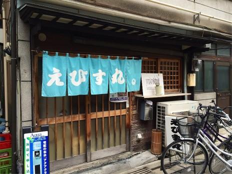 お寿司屋出身の居酒屋 | 松が谷 えびす丸