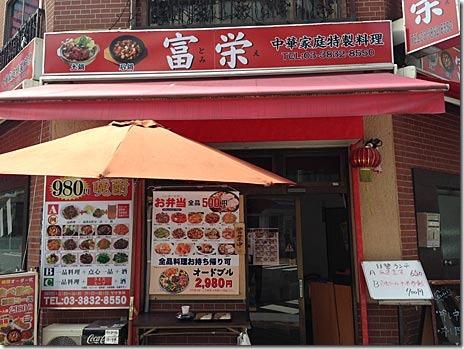 坦々麺とゴマダレ冷やし中華 富栄 東上野