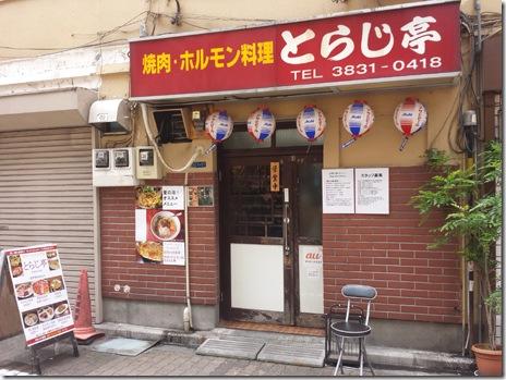 台東区のどんぶりグランプリ参加店 とらじ亭