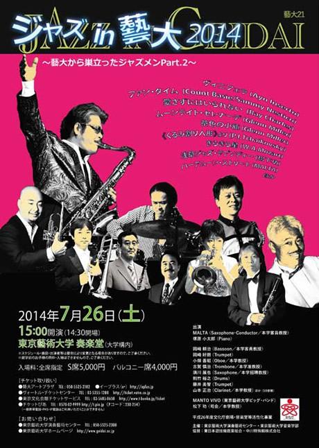 「ジャズ in 藝大 2014」生演奏を楽しもう!招待券プレゼント!