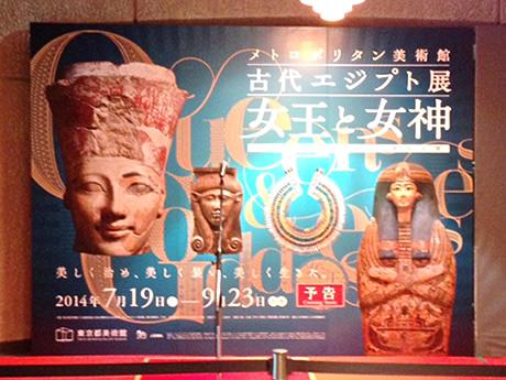メトロポリタン美術館 古代エジプト展「女王と女神」を観てきました!