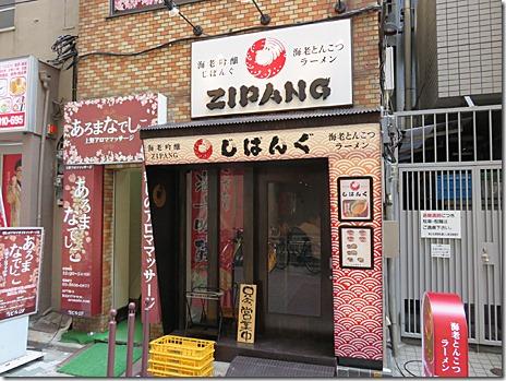 桜エビが香ばしい!豚骨らーめん ZIPANG オープン 上野店