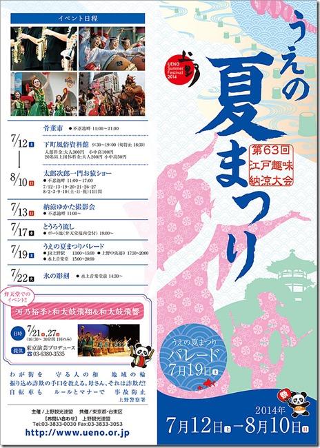 第63回江戸趣味納涼大会 うえの夏まつり2014/7/12~8/10